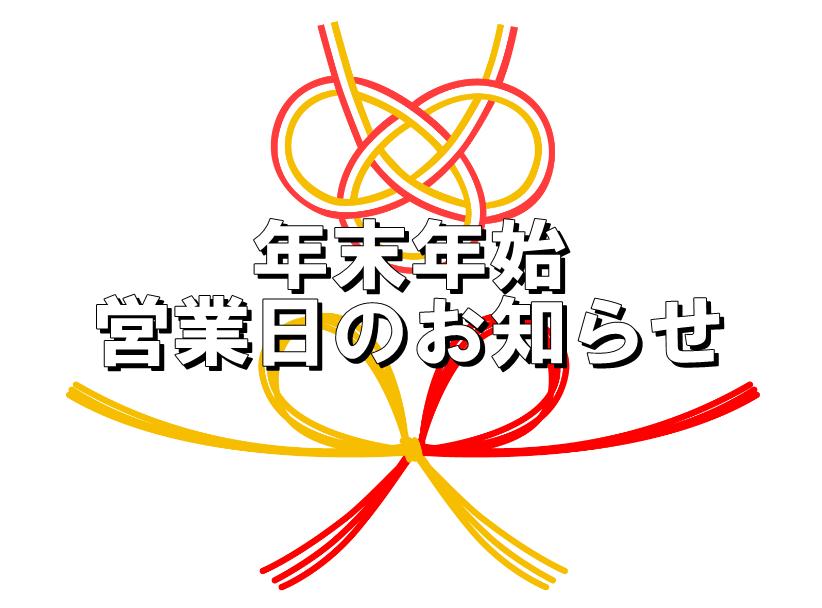 関東補聴器 年末年始営業日 お休み