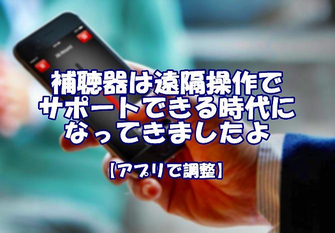 GNアプリ遠隔操作