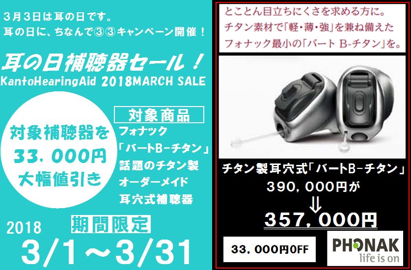 補聴器 耳の日セール 2018年3月