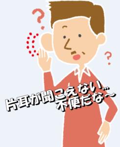 突発性難聴 片耳難聴 クロス補聴器