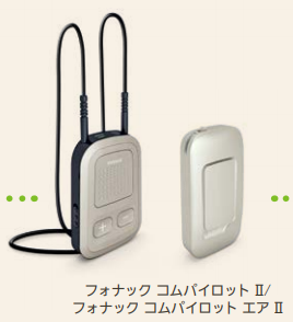 補聴器 スマートフォン接続 ブルートゥス