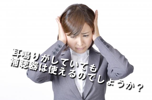 耳鳴り 難聴 補聴器