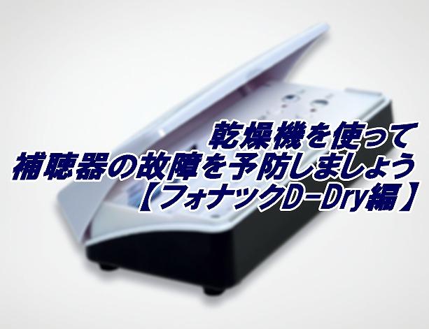 Dドライ編