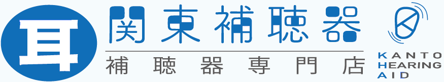 関東補聴器 関東6店舗 補聴器専門店