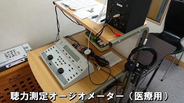 補聴器 千葉 専門店 設備
