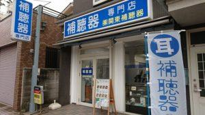 関東補聴器 千葉店 専門店