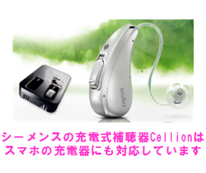 災害備え 補聴器