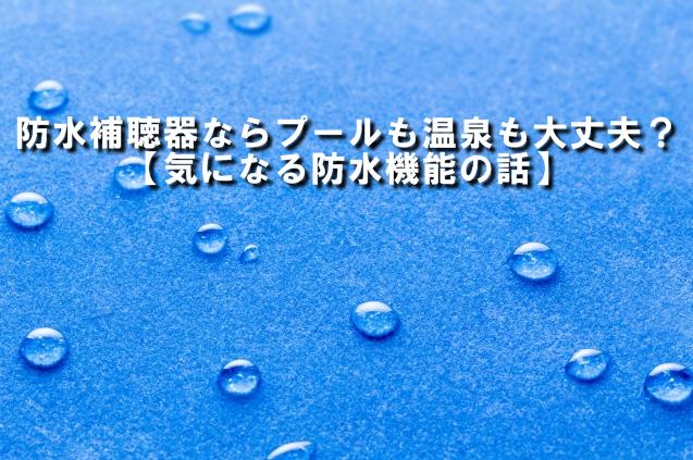 防水補聴器 プール 温泉 シャワー