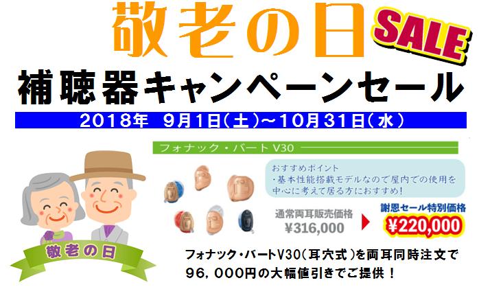 補聴器 敬老の日キャンペーンセール