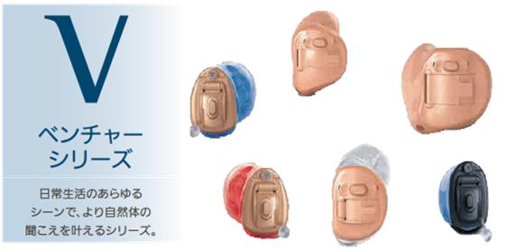 フォナック 耳穴式補聴器 バート
