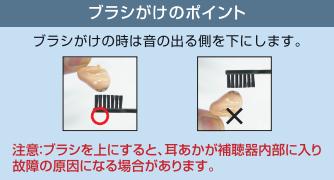 補聴器 ケア 方法