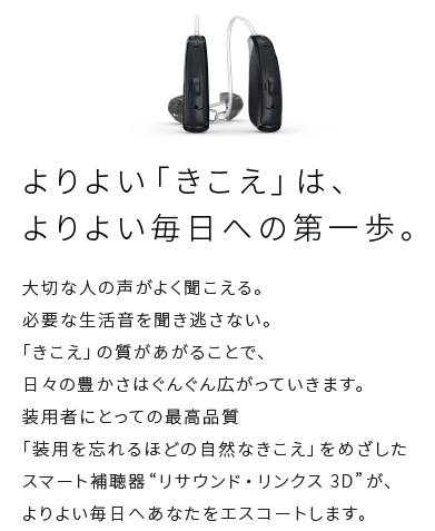 リサウンドリンクス ワイヤレス補聴器