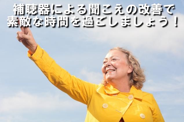 聴力低下 聞こえない 老化現象 老人性難聴