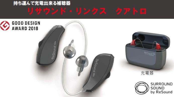 充電式補聴器 リサウンドリンクスクアトロ