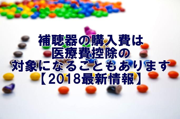 2018控除