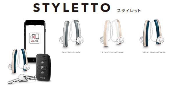 スタイレット オシャレな補聴器 カッコイイ補聴器 充電補聴器