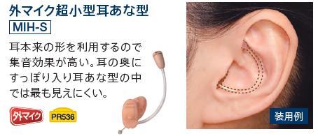 補聴器 不快感 フィット感