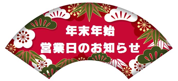 補聴器専門店 営業日 新年休み