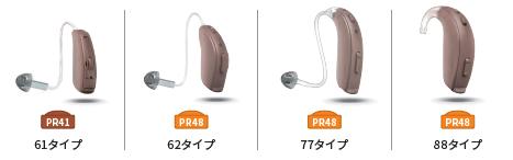 リサウンドリンクス3D おすすめワイヤレス補聴器