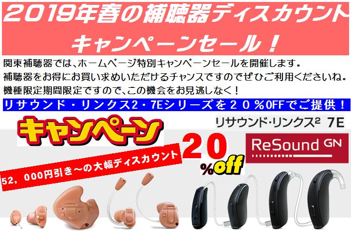 2019年春の補聴器キャンペーンセール 耳の日セール 激安補聴器セール