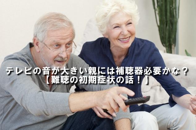 テレビ音量大きい 補聴器 親の難聴