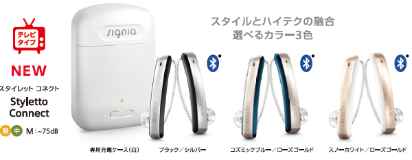 おしゃれ補聴器 カッコイイ補聴器 スタイレット