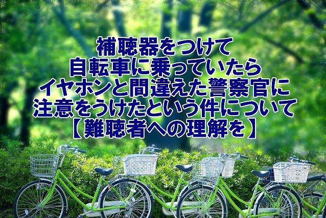 補聴器自転車