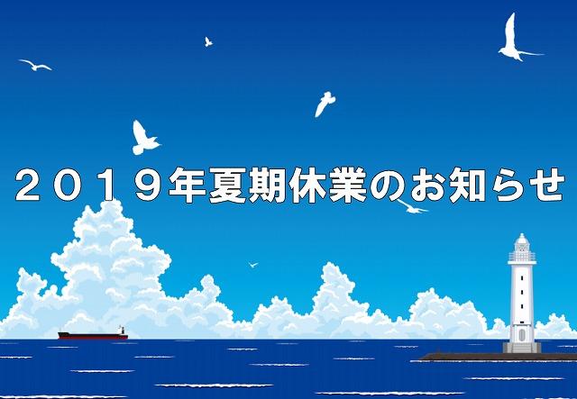 関東補聴器 お盆休み 夏季休暇