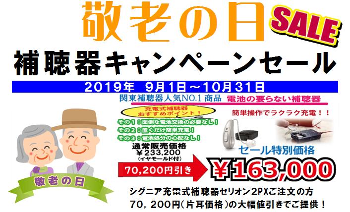 2019年敬老の日補聴器キャンペーンセール 激安セール
