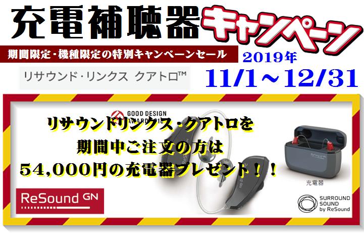 2019年末補聴器キャンペーンセール 安売り