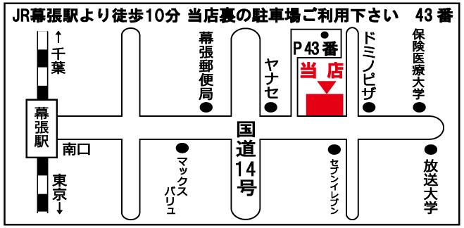 関東補聴器 千葉店 地図