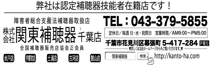 関東補聴器 千葉店 幕張開店