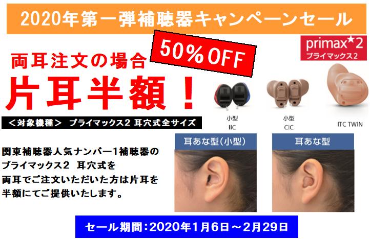2020補聴器激安キャンペーンセール 両耳セット