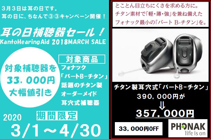 耳の日補聴器キャンペーンセール