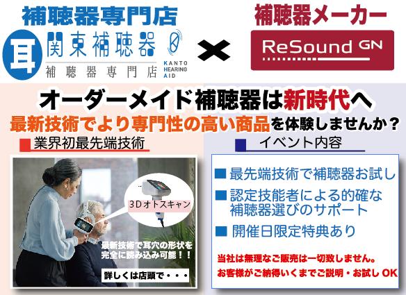 関東補聴器千葉店 幕張補聴器イベント 最新補聴器技術