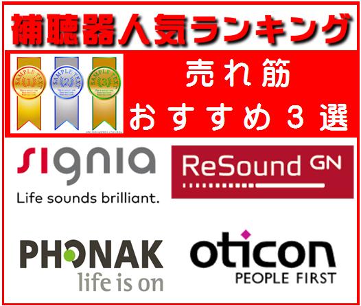 人気の補聴器ランキング