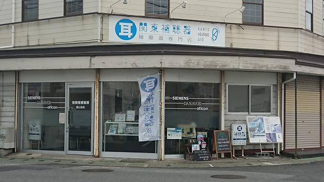 関東補聴器 館山店