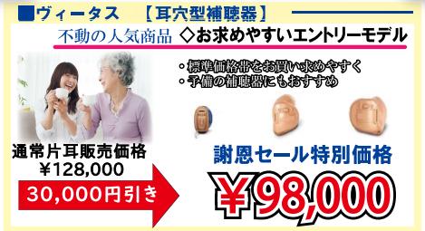 2020年敬老の日補聴器セール 激安目玉商品