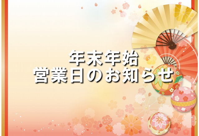 関東補聴器年末年始営業日のお知らせ
