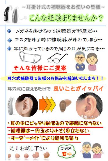 2021年5月6月補聴器キャンペーンセール