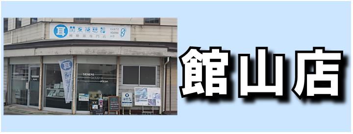 関東補聴器館山店 館山駅前